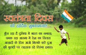 Independence Day Status in Hindi 2