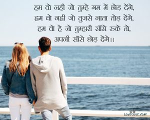 Romantic Love SMS in Hindi