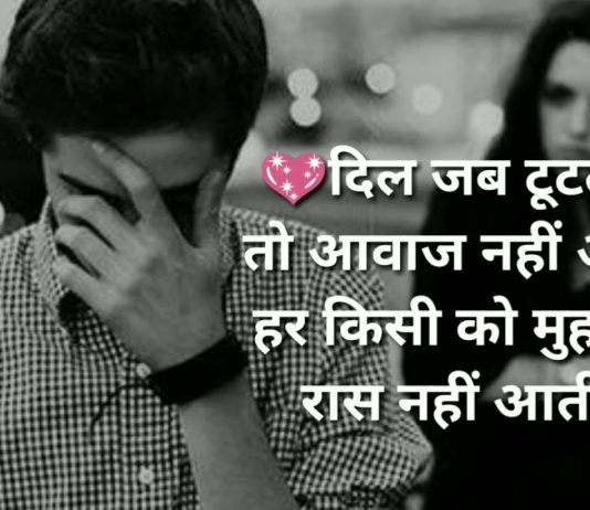 Sad love Shayari in Hindi for Boyfriend